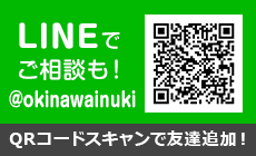 LINEでご相談も!