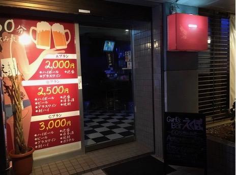 譲渡価格値下げしました→50万円、ガールズバー居抜き物件 ※即営業可能「糸満市西崎」